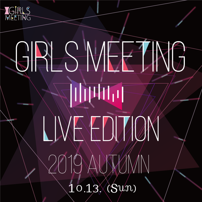 GIRLS MEETING Live Edition2019 AUTUMN