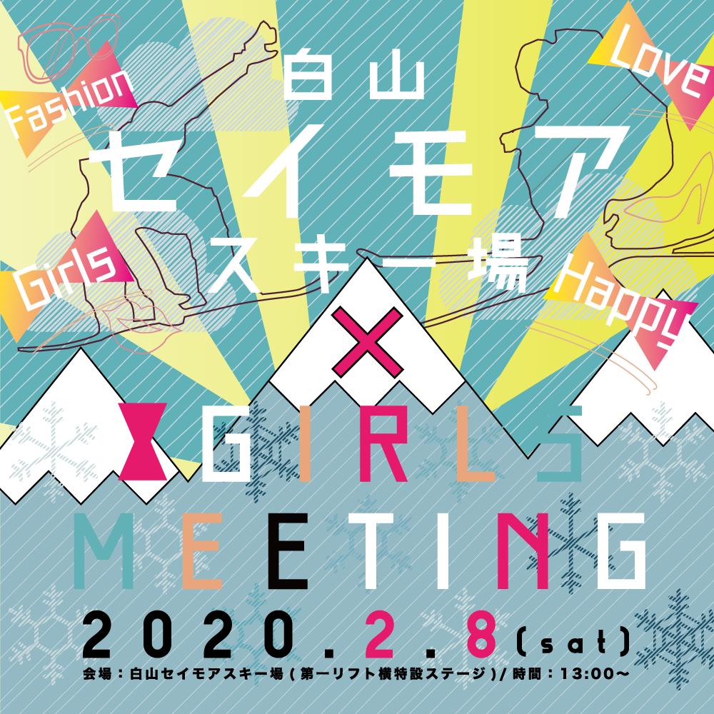 白山セイモアスキー場×GIRLS MEETING