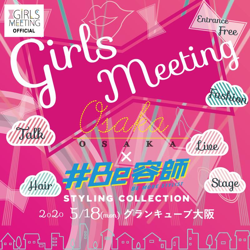 <開催中止>GIRLS MEETING × #Be容師 in OSAKA