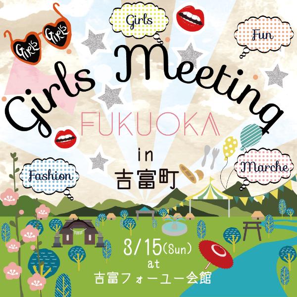 <開催延期>GIRLS MEETING FUKUOKA in 吉富町