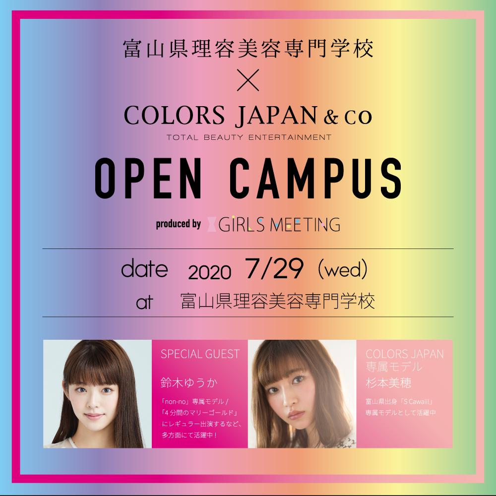 富山県理容美容専門学校オープンキャンパス