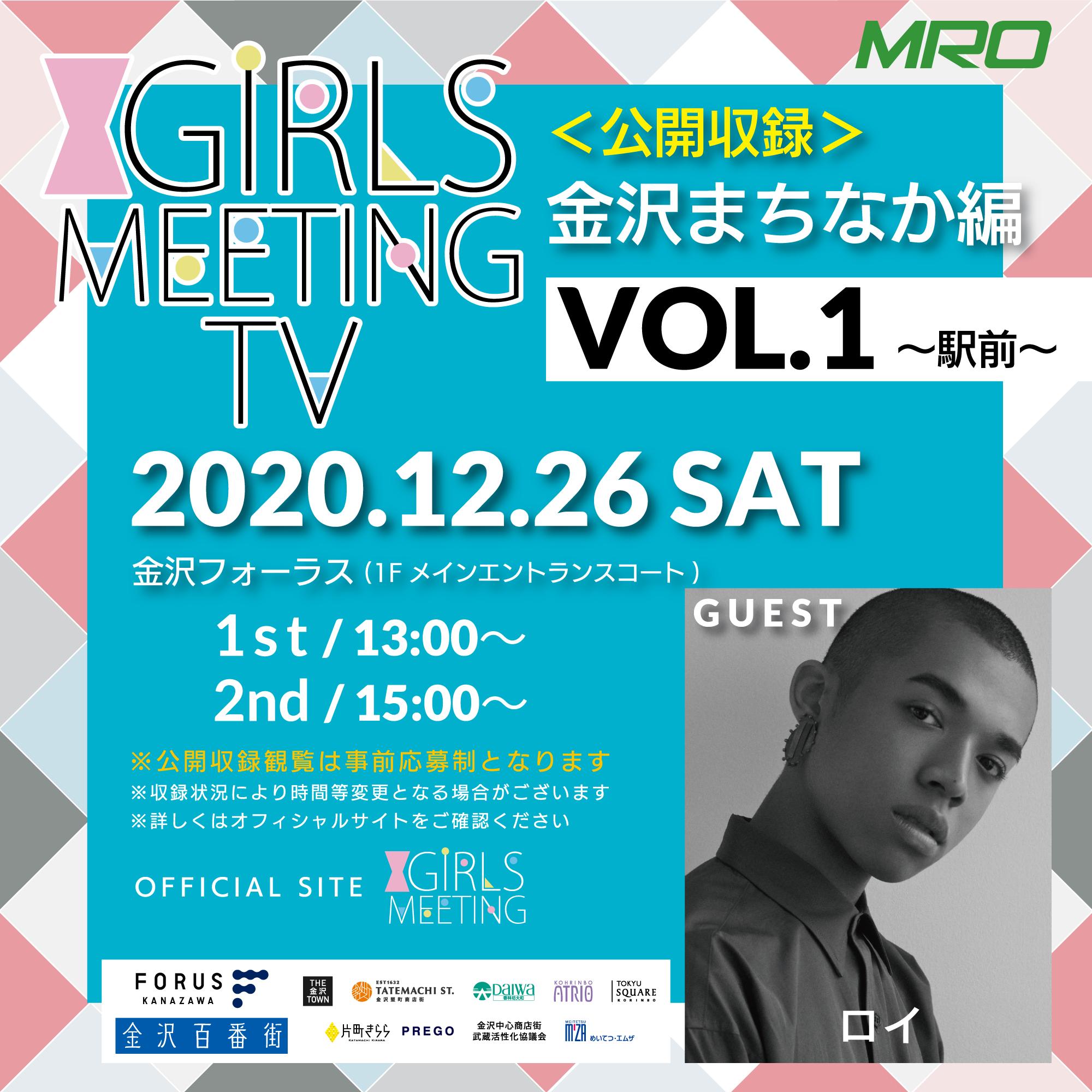GIRLS MEETING-TV in 金沢まちなかVO.1〜駅前編〜