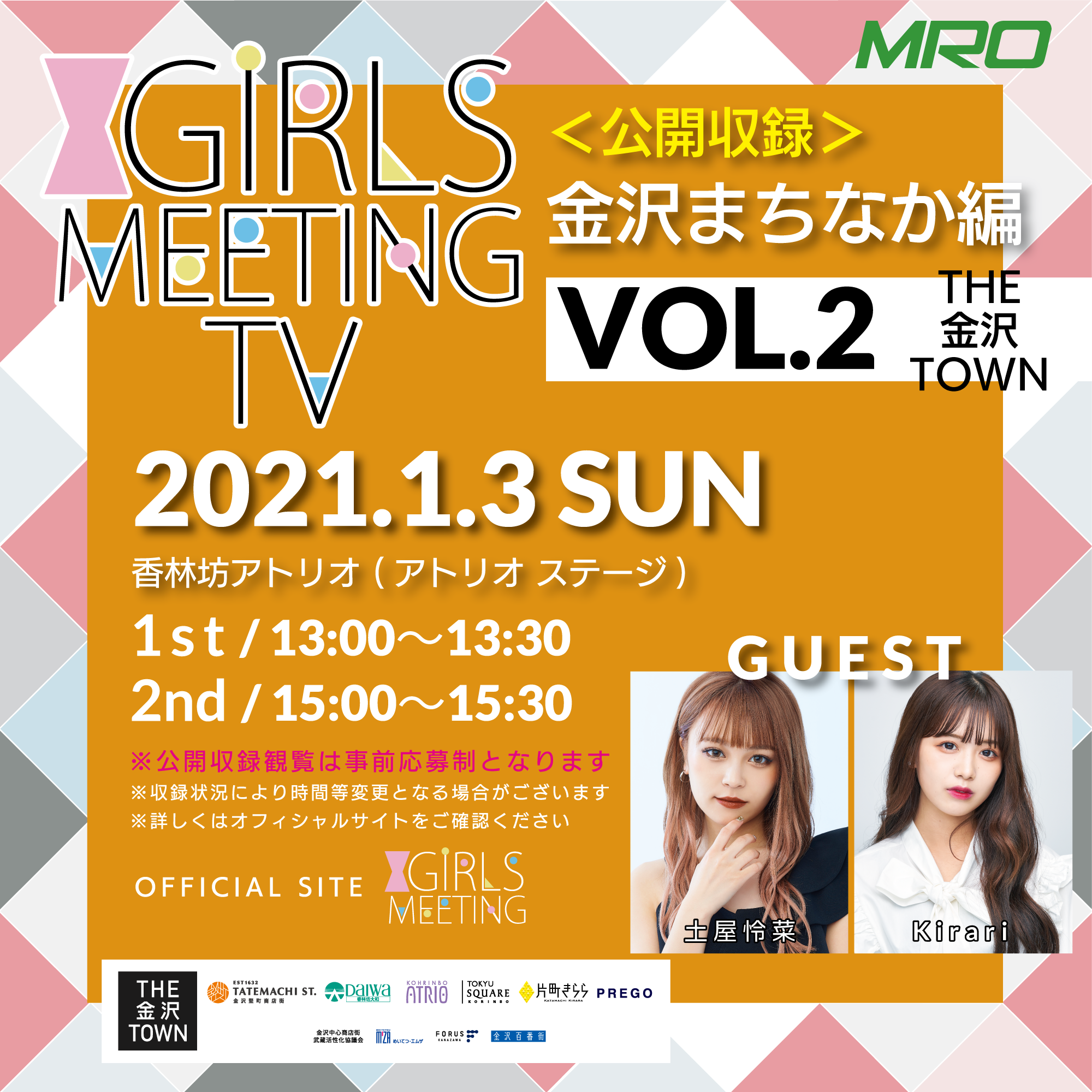 GIRLS MEETING-TV in 金沢まちなかVOL.2〜THE金沢TOWN〜