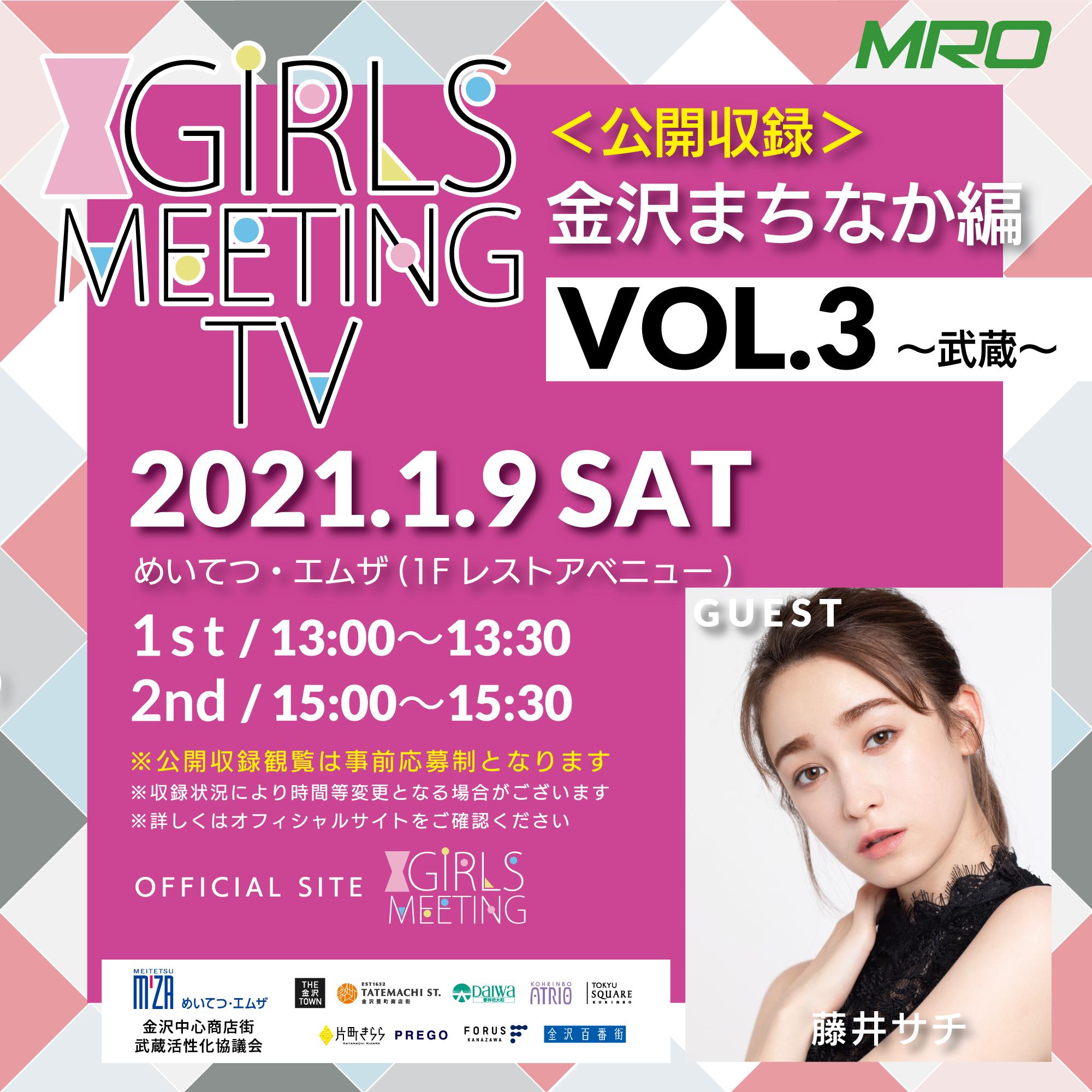 GIRLS MEETING-TV in 金沢まちなかVOL.3〜武蔵編〜