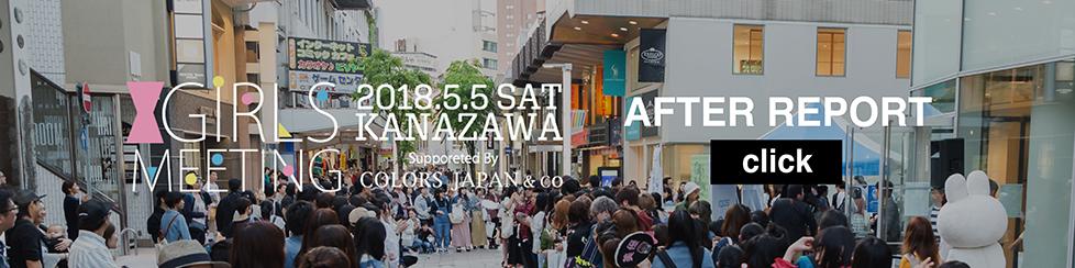 Girls Meeting Kanazawa / After Report