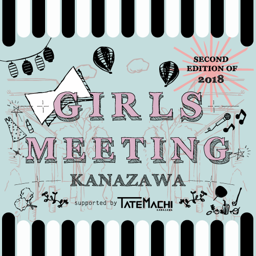girls_meeting_second_edition_20180713_fix